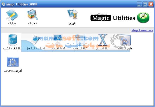 ������ ������� ������ Magic Utilities 410.png