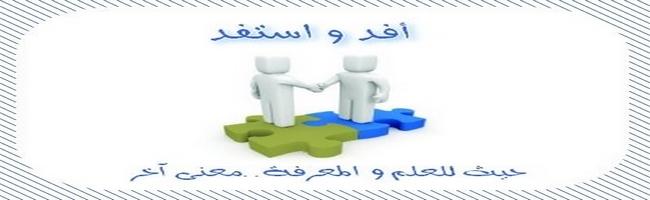 أفد و استفد Afid wa Istafid
