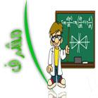 مشرف المكتبه العلميه