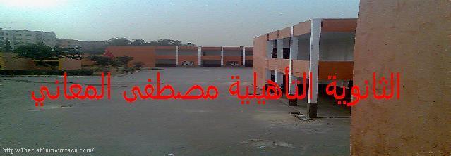 الثانوية التأهيلية مصطفى المعاني