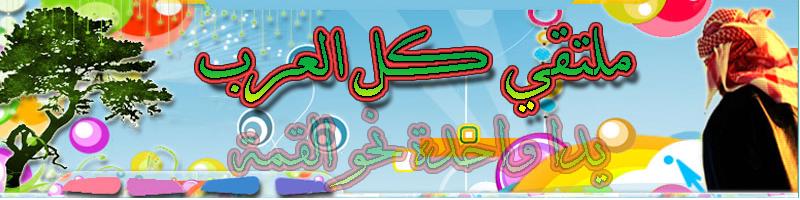 ملتقي كل العرب