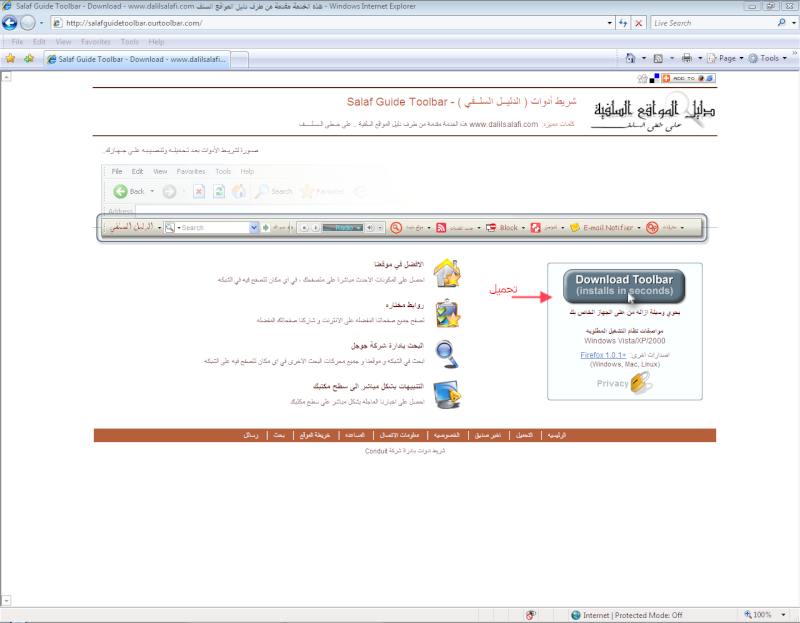 salafi toolbar
