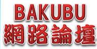 BAKUBU龍論壇