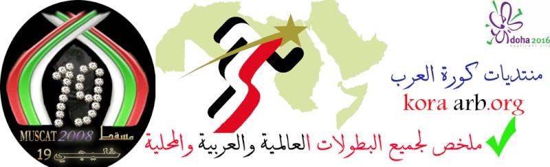 منتديات كورة العرب