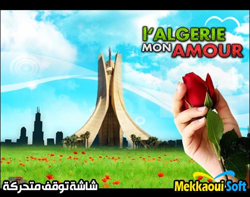 Algeria mon amour مفاجأة لكل جزائري شاشة توقف متحركة متميزة وجديدة