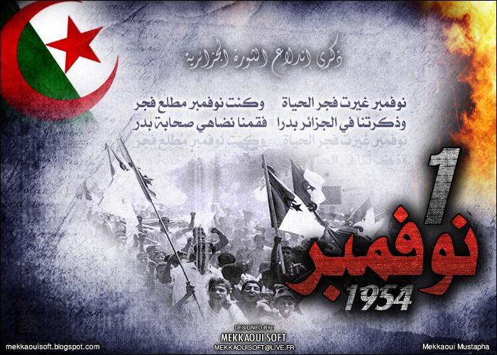 :: تصميم : ذكرى اندلاع الثورة الجزائرية 01 نوفمبر 1954  :: oouuus11.jpg