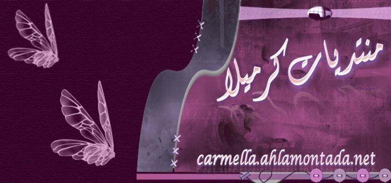 منتديات كرميلا