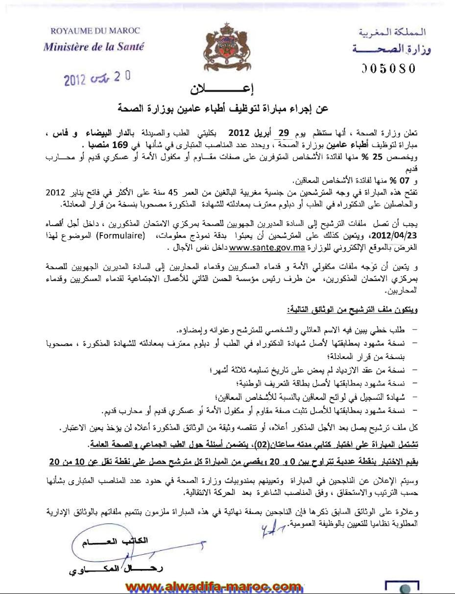 وزارة الصحة مباراة لتوظيف طبيبا santem14.jpg
