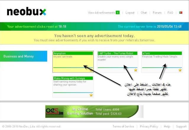 الربح النت الشركه الاولى neobux 710.jpg