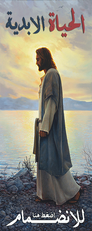أخيراً عودة منتديات الحياة الابدية