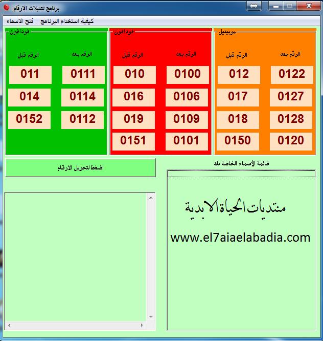 حصريا برنامج لتعديل ارقام المحمول untitl11.png
