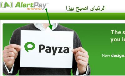 الان شرح التسجيل بالبنك الالكتروني الشهير payza  شرح الربح ا