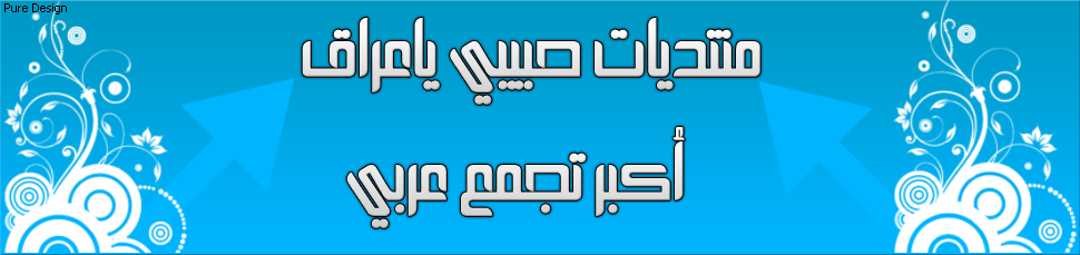 منتديات حبيبي ياعراق ..أكبر تجمع عربي