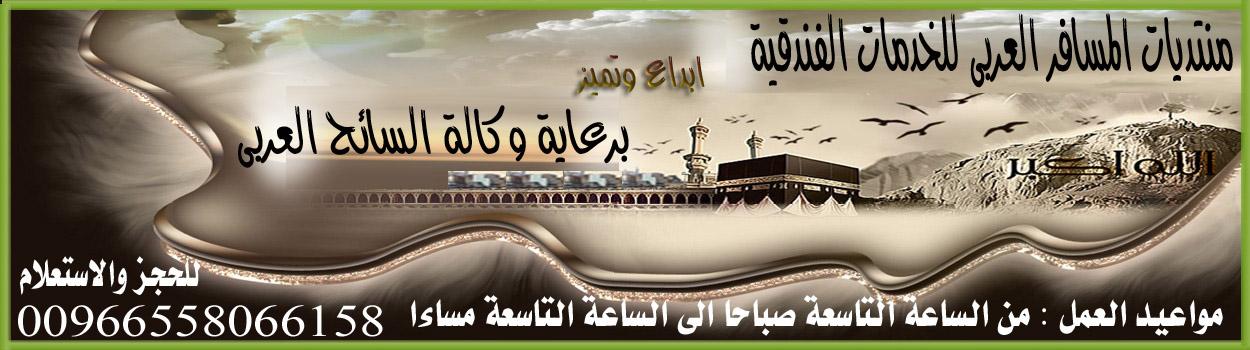 منتديات المسافر العربى