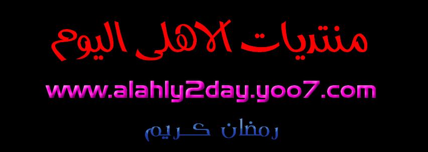 منتديات الاهلى اليوم - alahly 2 day