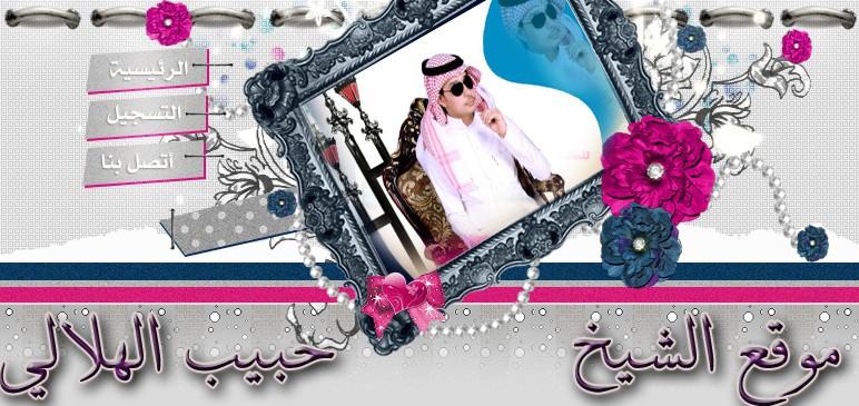 موقع الشيخ حبيب الهلالي