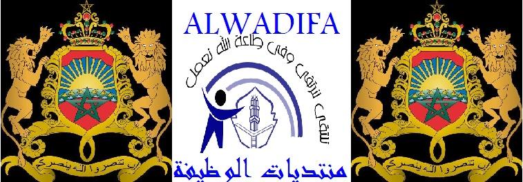 متنديات الوظيفة و الحوارالثقافي  لجامعة ابن زهر اكادير