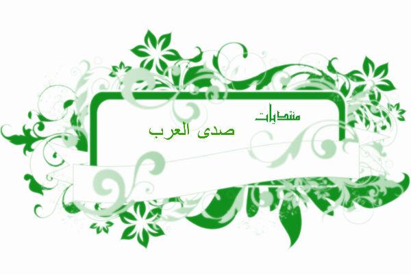 شبكة منتديات صدى العرب