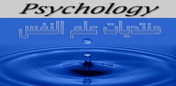 منتديات علم النفس