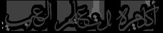 موقع ومنتديات أكاديمية التعليم العربي