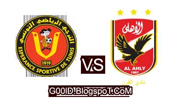 مباراة الترجي التونسي والاهلي المصري ابطال افريقيا السبت