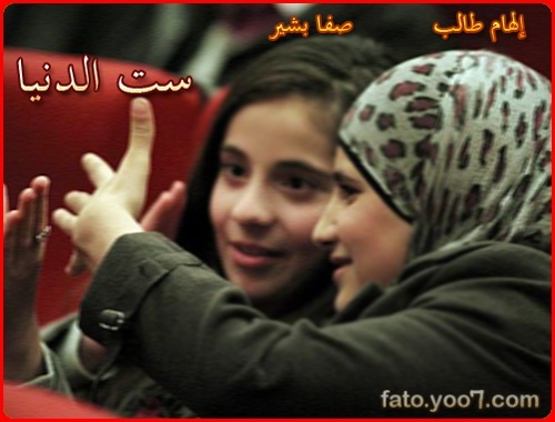 أنشودة ست الدنيا لإلهام طالب وصفا بشير