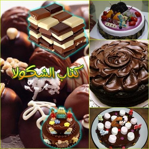 كتاب الشوكولا اجمل الحلويات ( يحتوي على طريقة صنع اكثر من 30 نوع شوكولا )