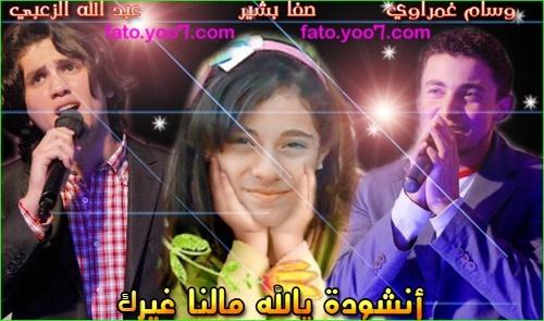 أنشودة يالله مالنا غيرك لوسام غمراوي وعبد الله الزعبي وصفا بشير