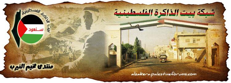 شبكة بيت الذاكرة الفلسطينية