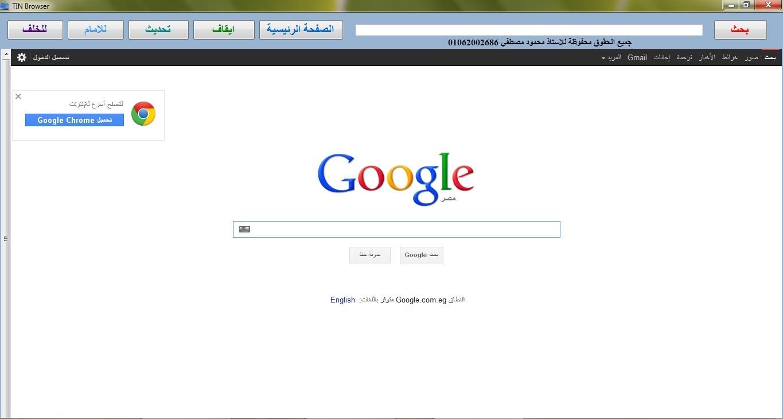 حصريا لاول مرة متصفح TIN Browser elprof11.jpg