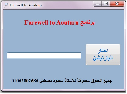 حصريا لاول مرة برنامج Farewell to Aouturn وداعا لفيرس الاوتورن elprof14.jpg