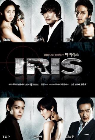 Mật Danh Iris - Iris (2009) Poster