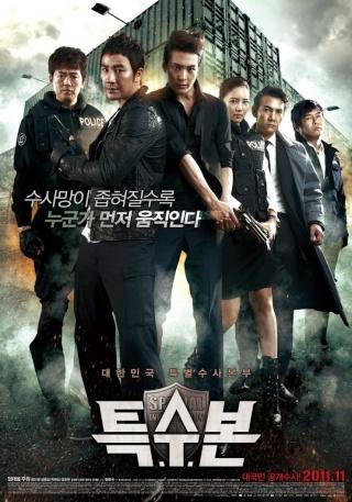 Đội Đặc Nhiệm S.i.u - Special Investigation Unit S.i.u 2011 (2011) Poster
