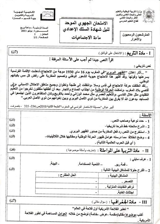 الامتحان الجهوي الموحد لمادة الاجتماعيات / دورة يونيو 2011 / جهة كلميم السمارة