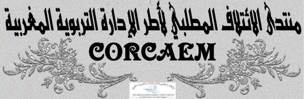 منتدى الائتلاف المطلبي لأطر الإدارة التربوية المغربية
