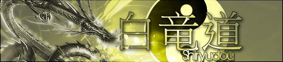 Shiryudou/白竜道