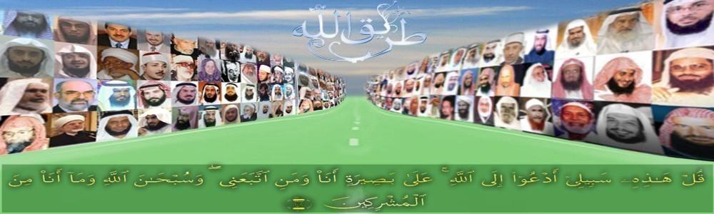 منتديات طريق الله