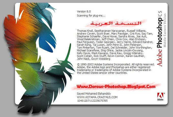 تحميل برنامج الكتابة بالعربية