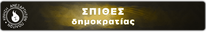 φόρουμ Σπίθας νέων Αθήνας