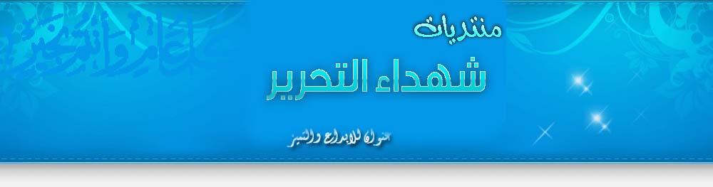 منتديات الجهاد الاسلامى