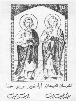 كتاب القديسان الشهيدان اباكير ويوحنا