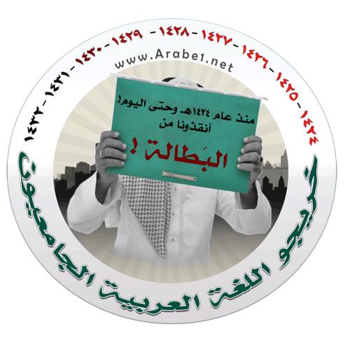 منتدى خريجي اللغة العربية