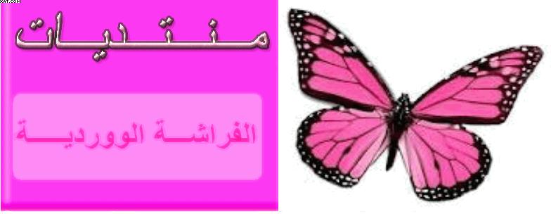 منتــــديات pink