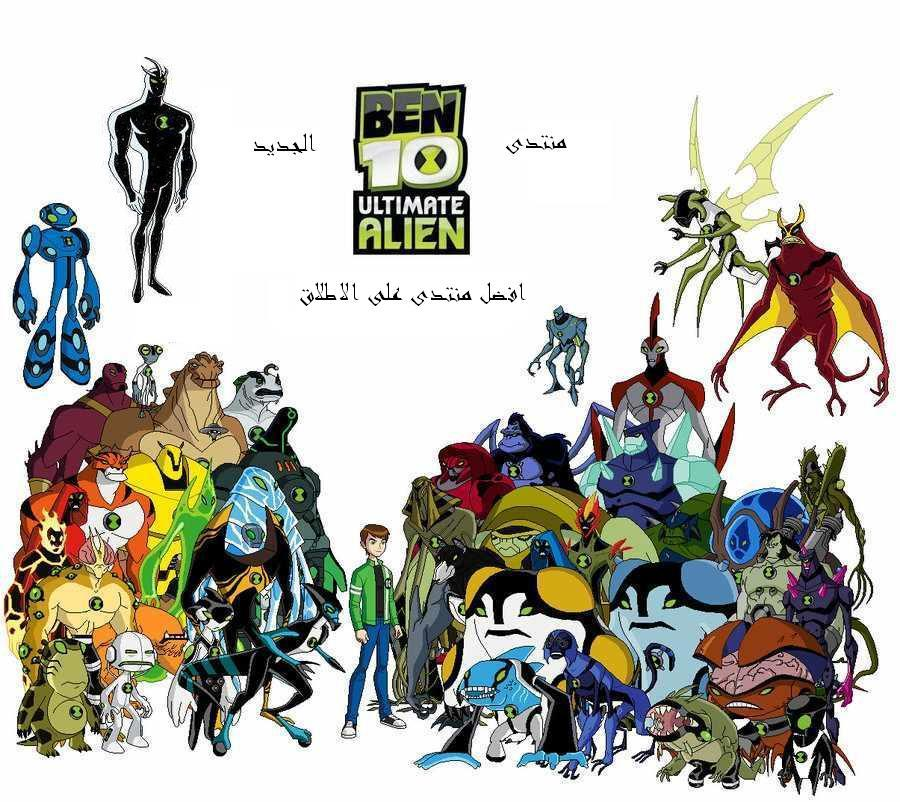 وحوش ben 10 ultimate alien: http://ben10.forumegypt.net/t80-topic