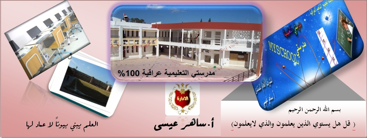 مدرستي