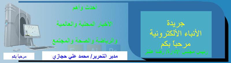 جريدة الانباء الالكترونية