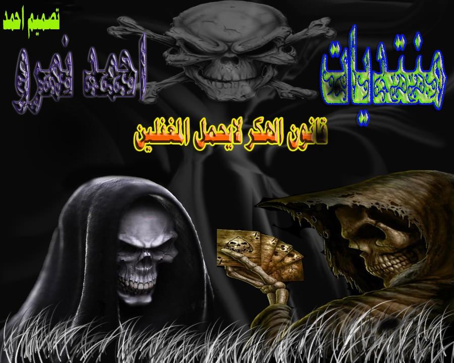 منتديات احمد نمرو